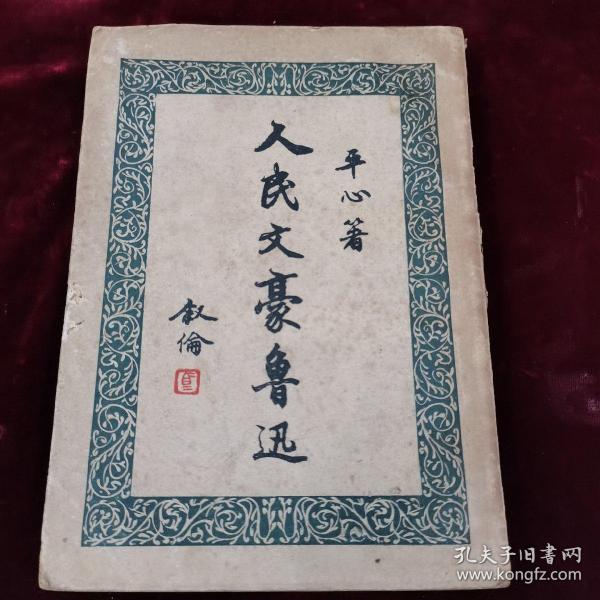 人民文豪鲁迅.1947年版