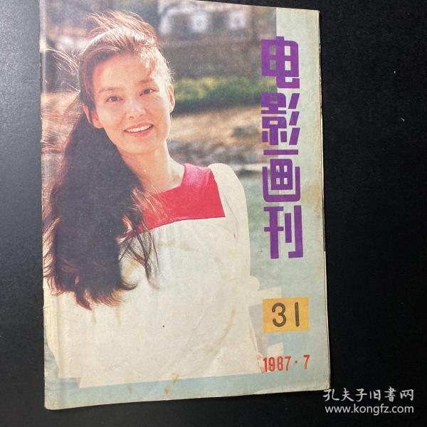 电影画刊(1987年第7期)
