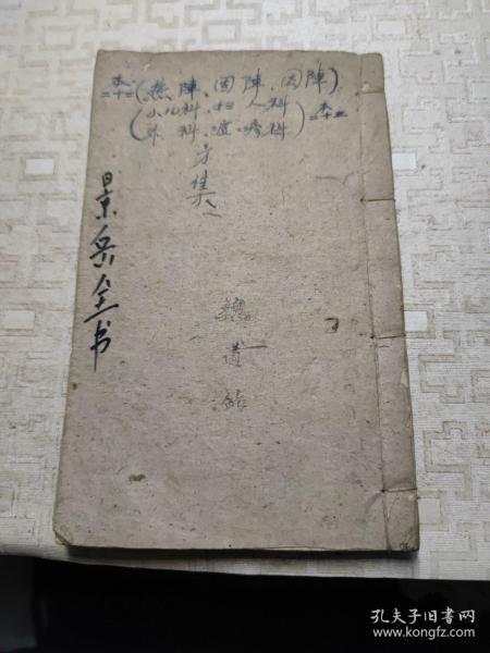 景岳全书,清代木刻版,方集,52-53卷,自己看清楚按上面拍的发货