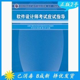 软件设计师考试应试指导乔正洪清华大学出版社9787302285229