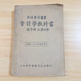 会计学教科书