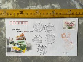 2004年,户县农民画邮票发行30周年纪念,仅印10000个,稀见