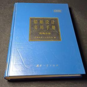 船舶设计实用手册.结构分册