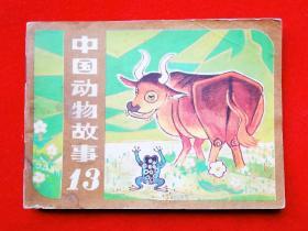 彩色连环画《中国动物故事》(十三)。