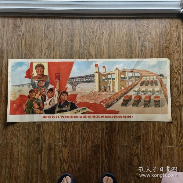三开宣传画:南京长江大桥的建成是毛泽东思想的伟大胜利!
