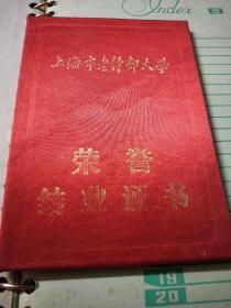 原上海市委宣传部副部长,上海社会科学院副院长蓝瑛照片(原照)及上海社科院同事合影,与家人旅行照片共221张尺寸不一(从70年代至90年代