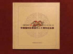 中国福利彩票发行二十周年纪念册 1987-2007