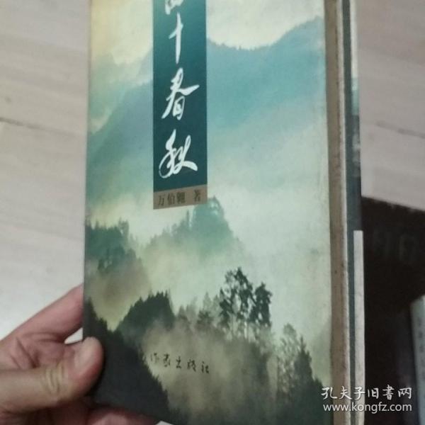 四十春秋(作者签赠本)