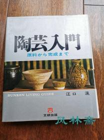 陶艺入门 从原料到完成 日文版 32开厚册经典著作 日本陶磁技法演示
