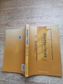自考教材:思想道德修养与法律基础(课程代码 3706)(2008年版)