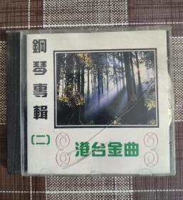 CD港台金曲钢琴专辑2