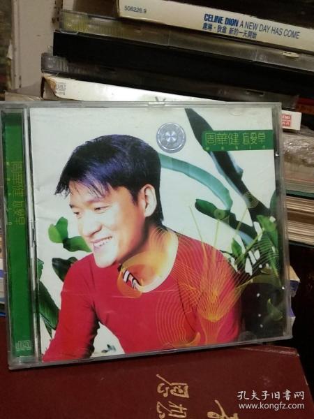 周华健 忘夏草 音乐专辑唱片光碟