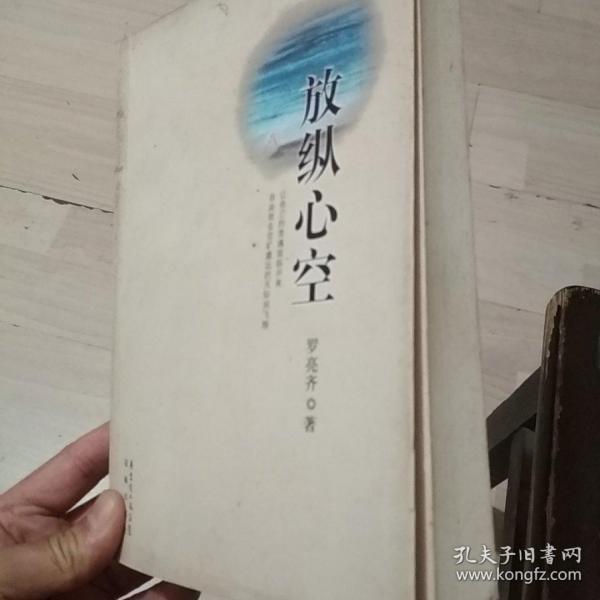 放纵心空(作者签赠本)