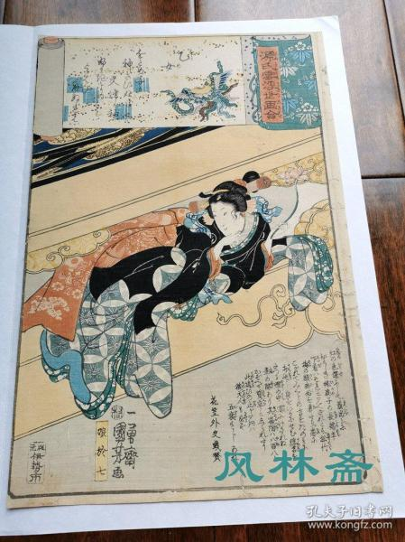 歌川国芳《源氏云浮世画合-乙女》古典传说结合江户传奇故事 浮世绘原版画
