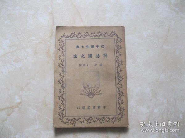 初中学生文库 简易国文法(民国24年)