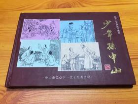 少年孙中山——孙中山系列连环画册
