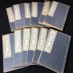 民国古籍珍本爱俪园哈同花园《康熙字典》12册一套全,纸墨品相版本俱佳