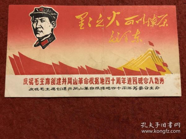 庆祝毛主席创建井冈山革命根据地四十周年游园晚会入场券