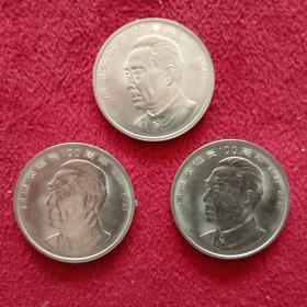 钱币-- 纪念币:周恩来诞生100周年(3枚)