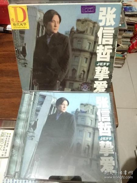 张信哲 挚爱 音乐专辑唱片光碟