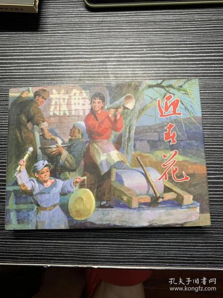 连环画:黑龙江美术《迎春花》50开小精装孔网独售
