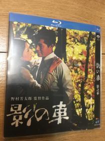 蓝光 日本 野村芳太郎 岩下志麻  影之车 影の车 (1970)