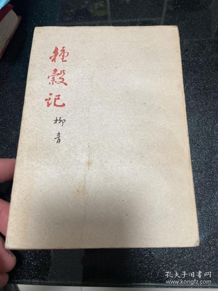 种谷记. 柳青著 光华书店民国36年7月初版,扉页有写划,