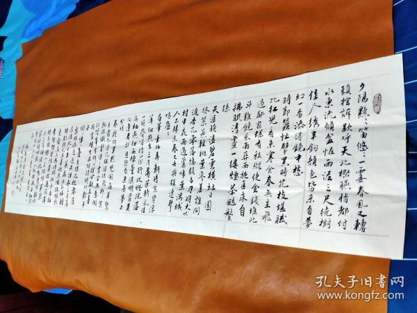 【1669】《甘肃省书法家协会会员.张掖市书法家协会理事 王明侠 书写宣纸书法横幅》钤印