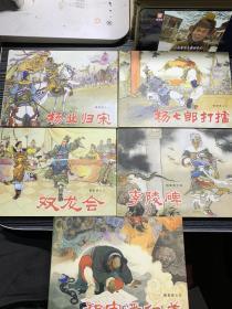 连环画:连环画出版社《杨家将(1—5完)》50开小精装