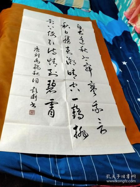 【1671】《甘肃省女书法家协会理事.天水市书法家协会副主席 彭卫 书写宣纸书法条幅》钤印