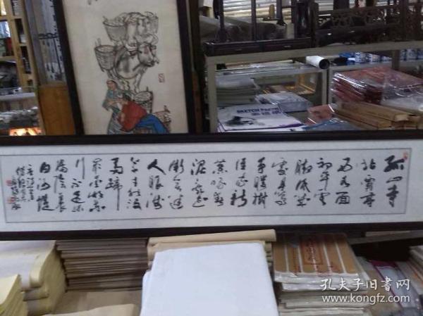 巳故著名画家马自强老师书法1