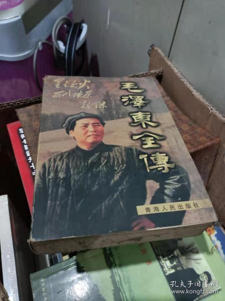 毛泽东全傅