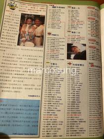 江华陈松伶16开彩页t105