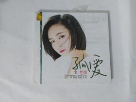 碟片DSD黑胶光盘 李梦瑶 孤爱