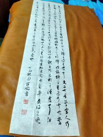 【1675】《甘肃政法学院党委副书记.中国国学研究会研究员.中国书法家协会会员.中国美术家协会会员 赵鹏 书写宣纸书法条幅》钤印
