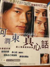 何润东唱片广告16开彩页t105