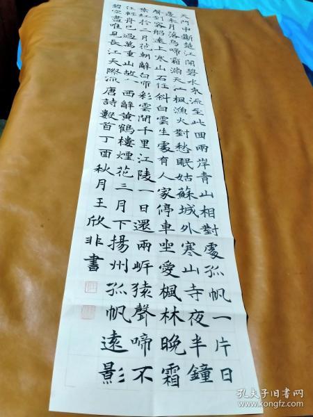 【1676】《甘肃兰州 王欣非 书写宣纸书法条幅》钤印