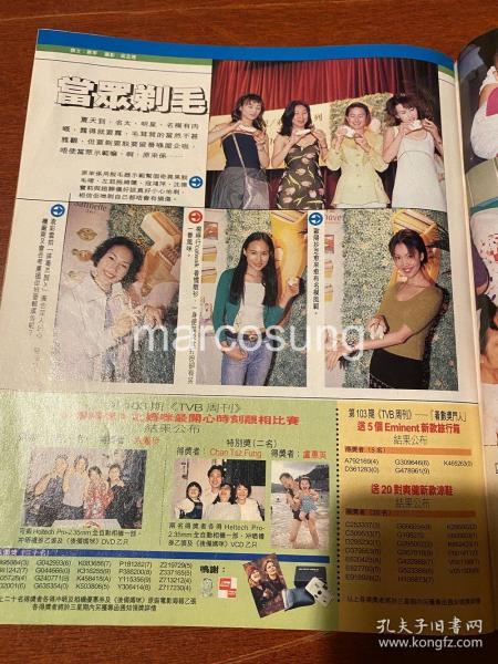 袁彩云杨峥欧阳妙芝16开彩页t105