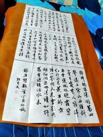 【1677】《甘肃兰州 张秀英 书写宣纸书法条幅》钤印