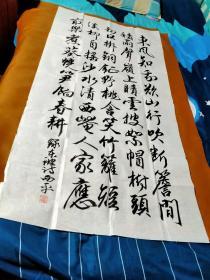【1678】《甘肃兰州 丁西平 书写宣纸书法条幅》钤印