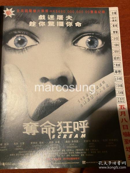 夺命狂呼电影广告16开彩页to51