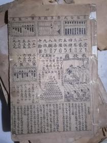 《最新珠算课本》【民国石印本】(32开线装 封面缺失)六五品