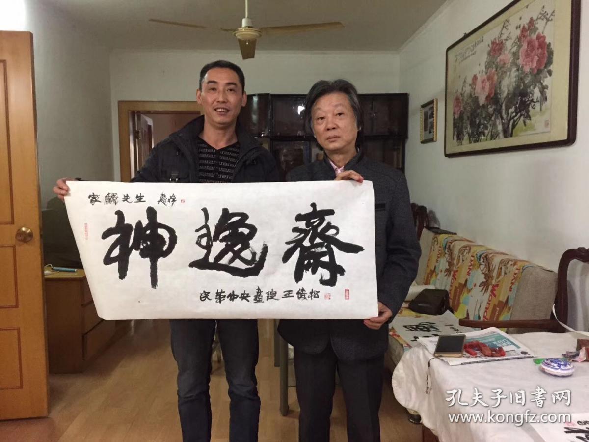 著名画家王俊松老师书法