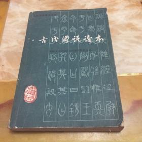 古代汉语读本 天津人民