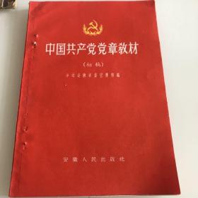 中国共产党党章教材(初稿)
