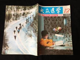 大众医学 1982.12