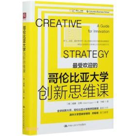 【全新正版】哥伦比亚大学创新思维课9787300291987中国人民大学出版社
