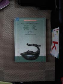 九年义务教育三年制初彼中学教科书--语文(第六册)