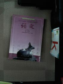 九年义务教育三年制初彼中学教科书--语文(第五册)
