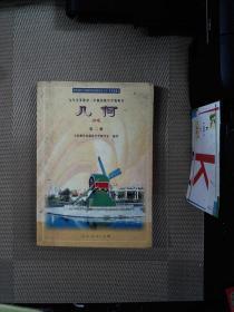 九年义务教育三年制初彼中学教科书--几何(第二册)